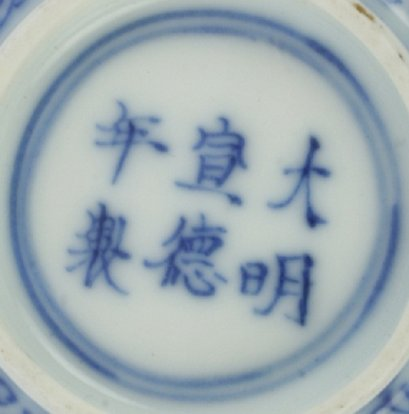 2010168 Six-character mark: Da Ming Xuan de nian zhi, (Made during the Xuande reign of the Great Ming dynasty (1426-1435)), in a double circle, underglaze blue.
